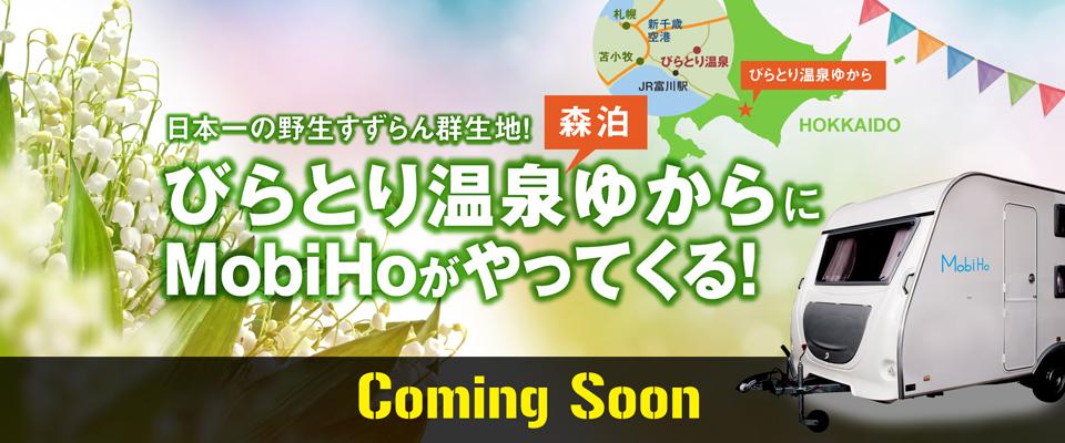 温泉 Coming Soon