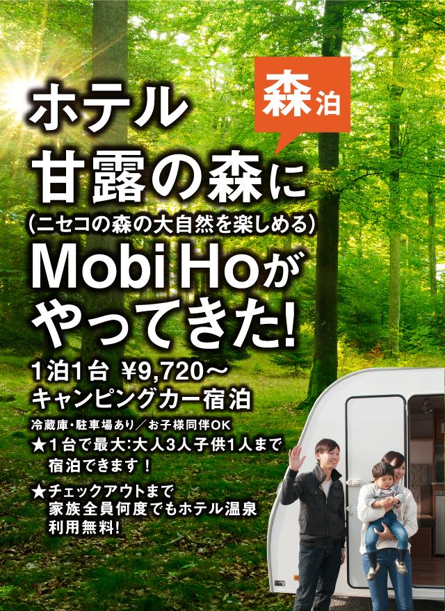 ホテル甘露の森にMobiHoがやってきた!